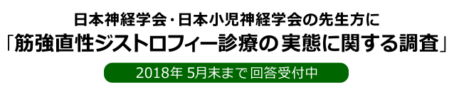 神経学会・小児神経学会 会員の先生向けアンケート