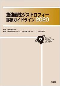 筋強直性ジストロフィー診療ガイドライン2020